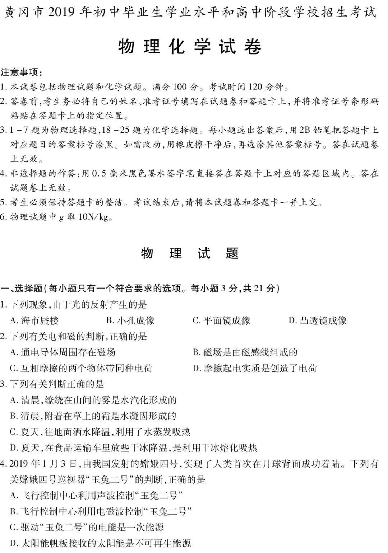 2019湖北黄冈中考《物理、化学》真题及答案已公布