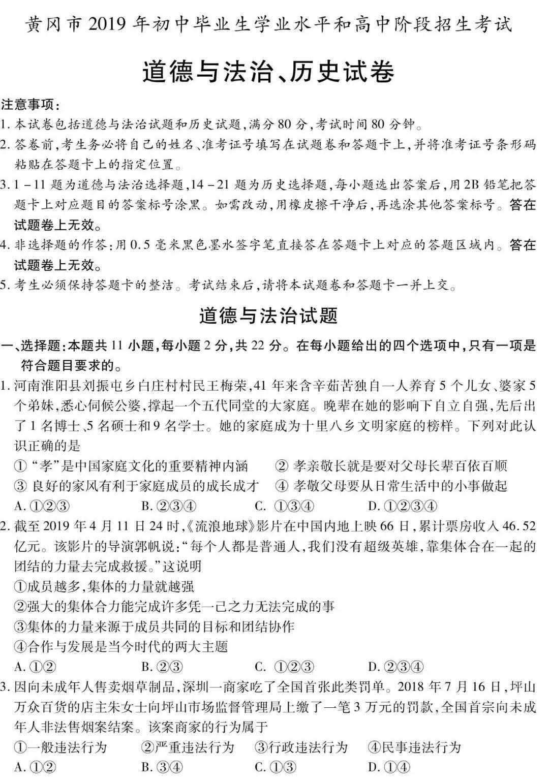 2019湖北黄冈中考《道德与法制、历史》真题及答案已公布