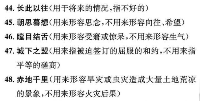 2020中考语文记牢这些易错成语类型
