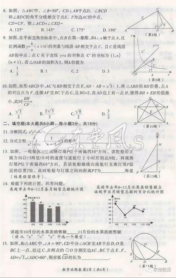 2019湖北黄石中考《数学》真题及答案已公布
