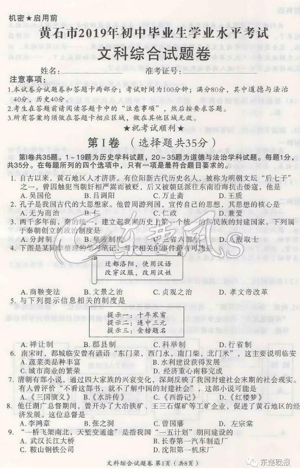 2019湖北黄石中考《文综》真题及答案已公布