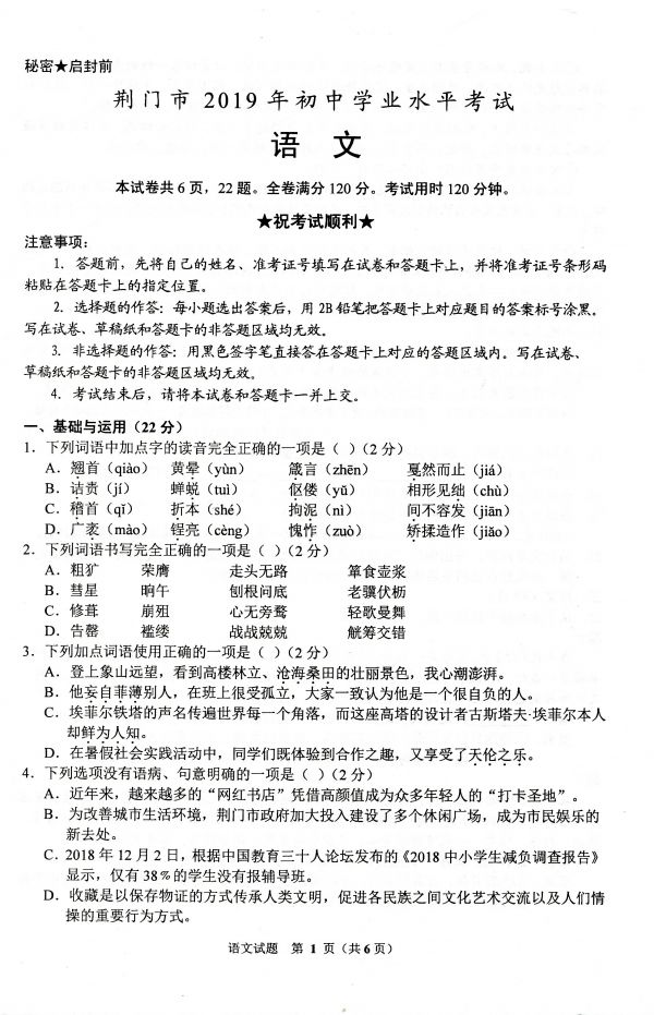 2019湖北荆门中考《语文》真题及答案已公布