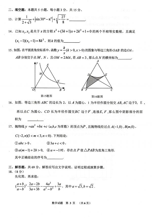 2019湖北荆门中考《数学》真题及答案已公布