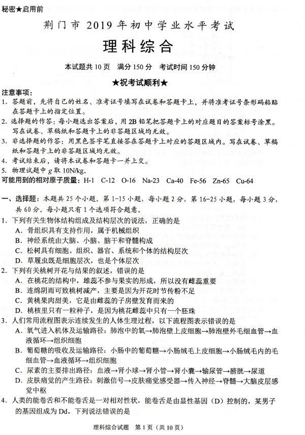 2019湖北荆门中考《理综》真题及答案已公布