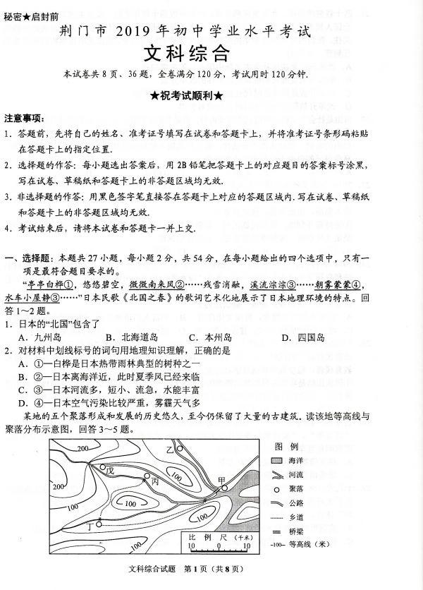 2019湖北荆门中考《文综》真题及答案已公布