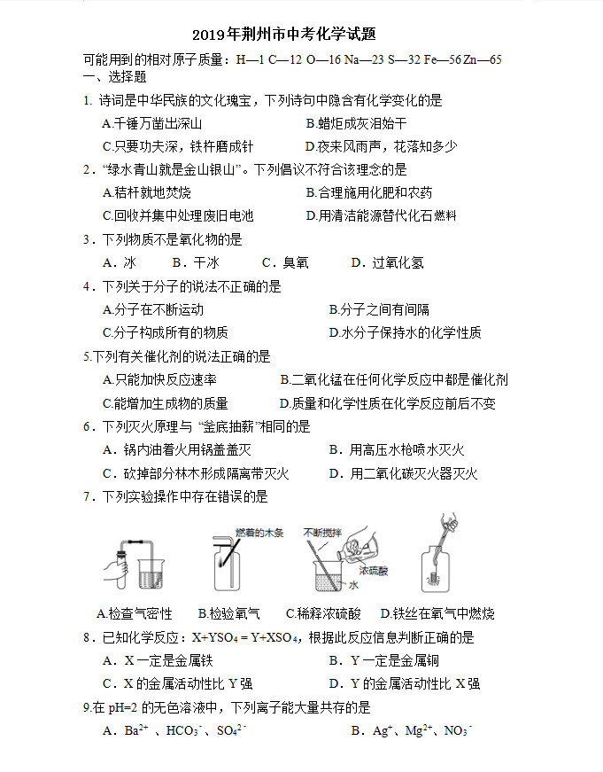 2019湖北荆州中考《化学》真题及答案已公布