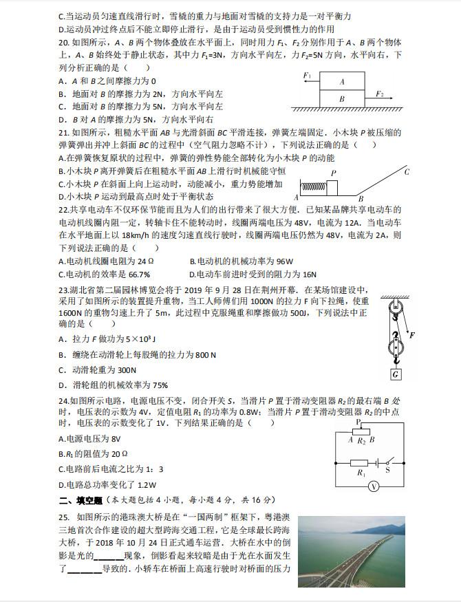 2019湖北荆州中考《物理》真题及答案已公布