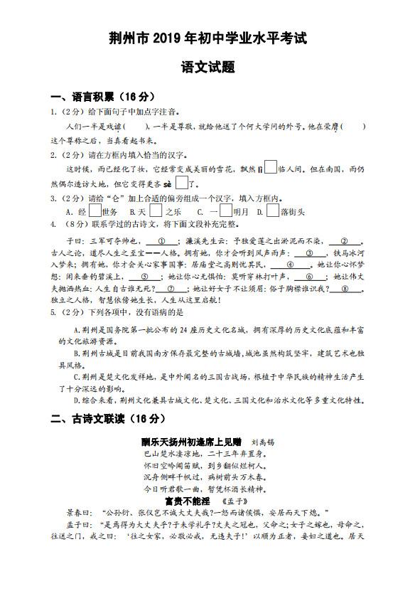 2019湖北荆州中考《语文》真题及答案已公布