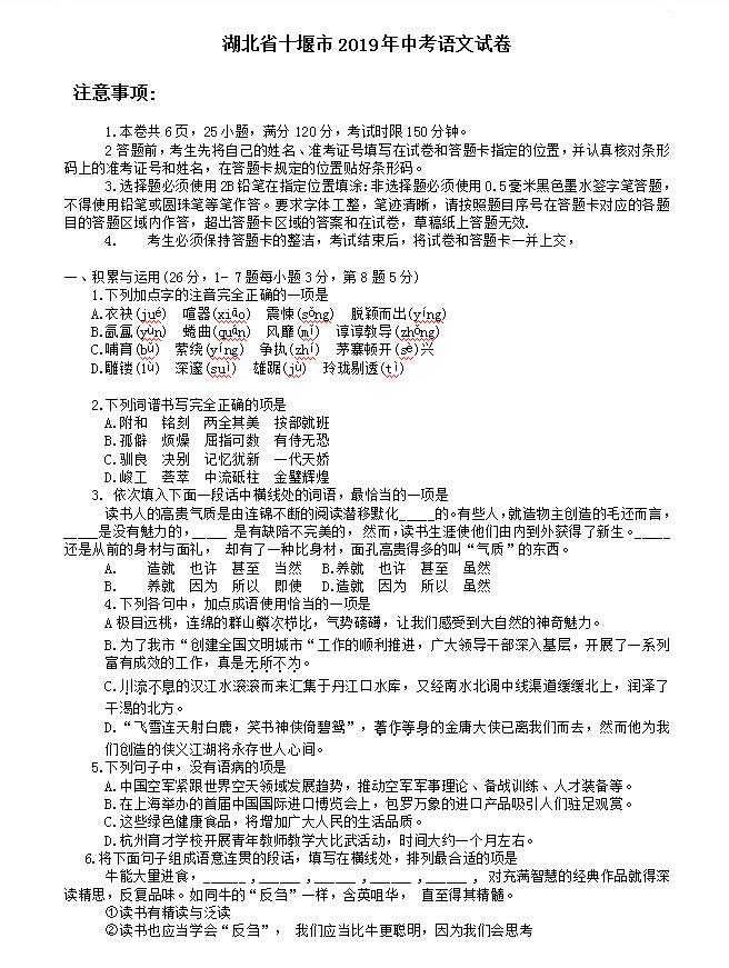 2019湖北十堰中考《语文》真题及答案已公布