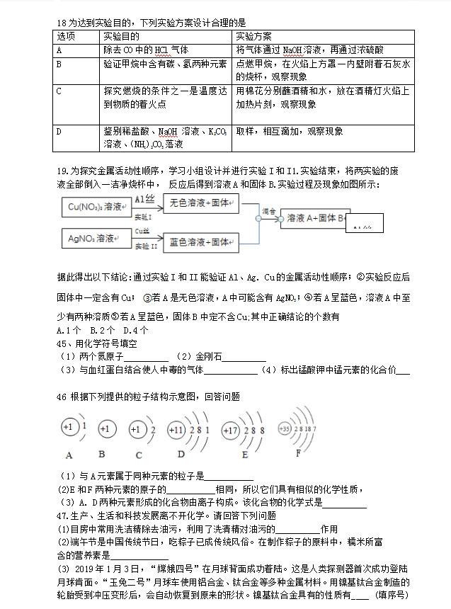 2019湖北十堰中考《化学》真题已公布