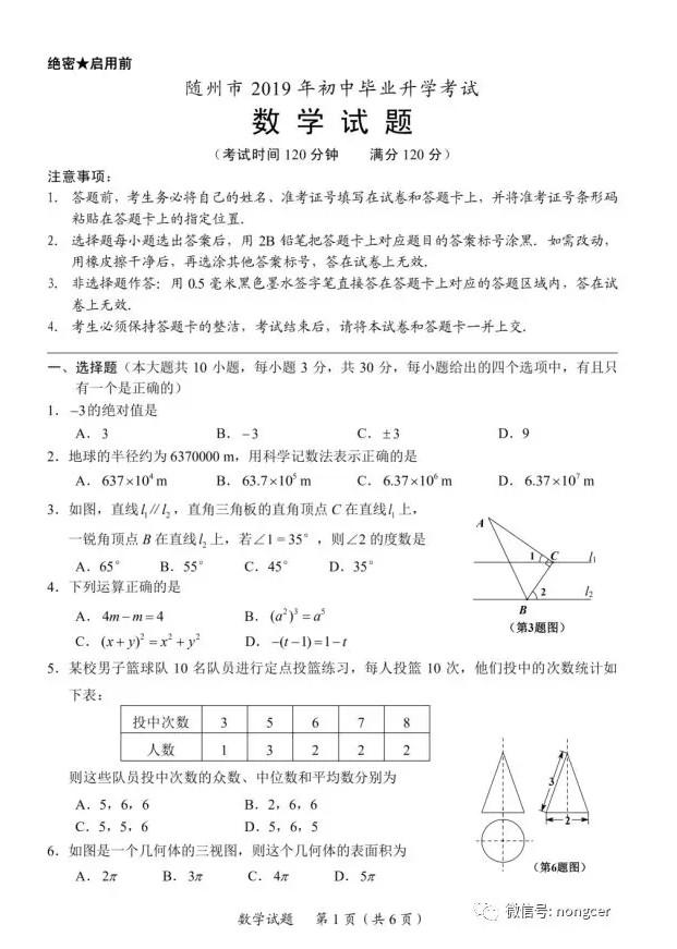 2019湖北随州中考《数学》真题及答案已公布
