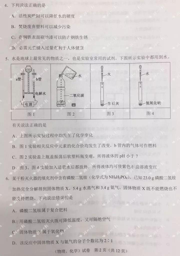 2019武汉中考《物理、化学》真题及答案已公布