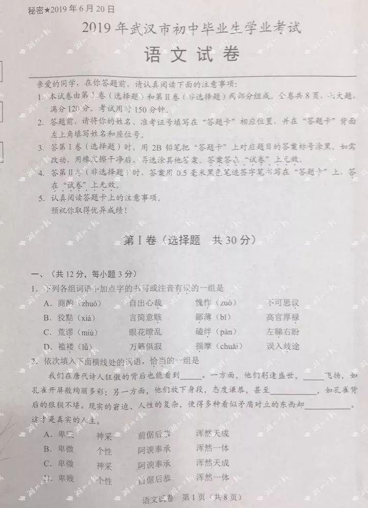 2019湖北武汉中考《语文》真题及答案已公布