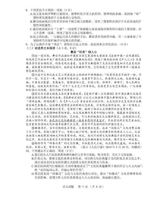 2019湖北咸宁中考《语文》真题及答案已公布