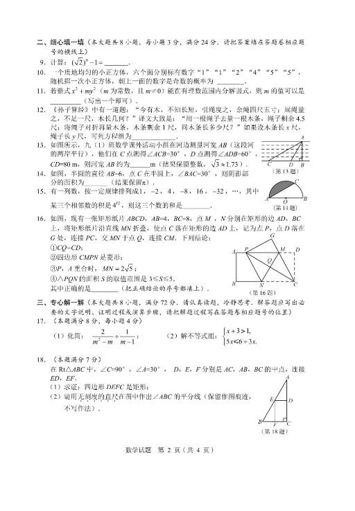 2019湖北咸宁中考《数学》真题及答案已公布