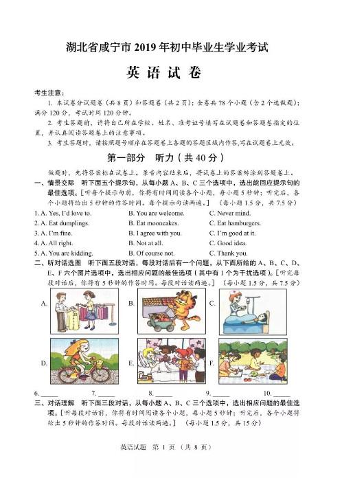 2019湖北咸宁中考《英语》真题及答案已公布
