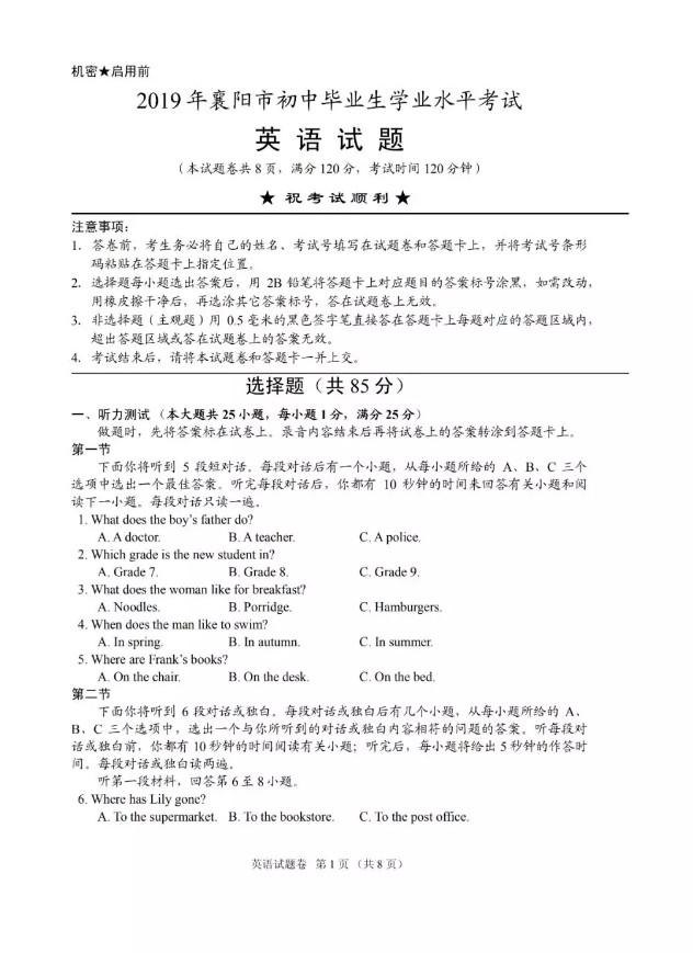 2019湖北襄阳中考《英语》真题及答案已公布