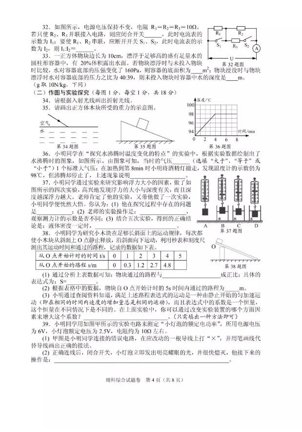 2019湖北襄阳中考《理综》真题已公布