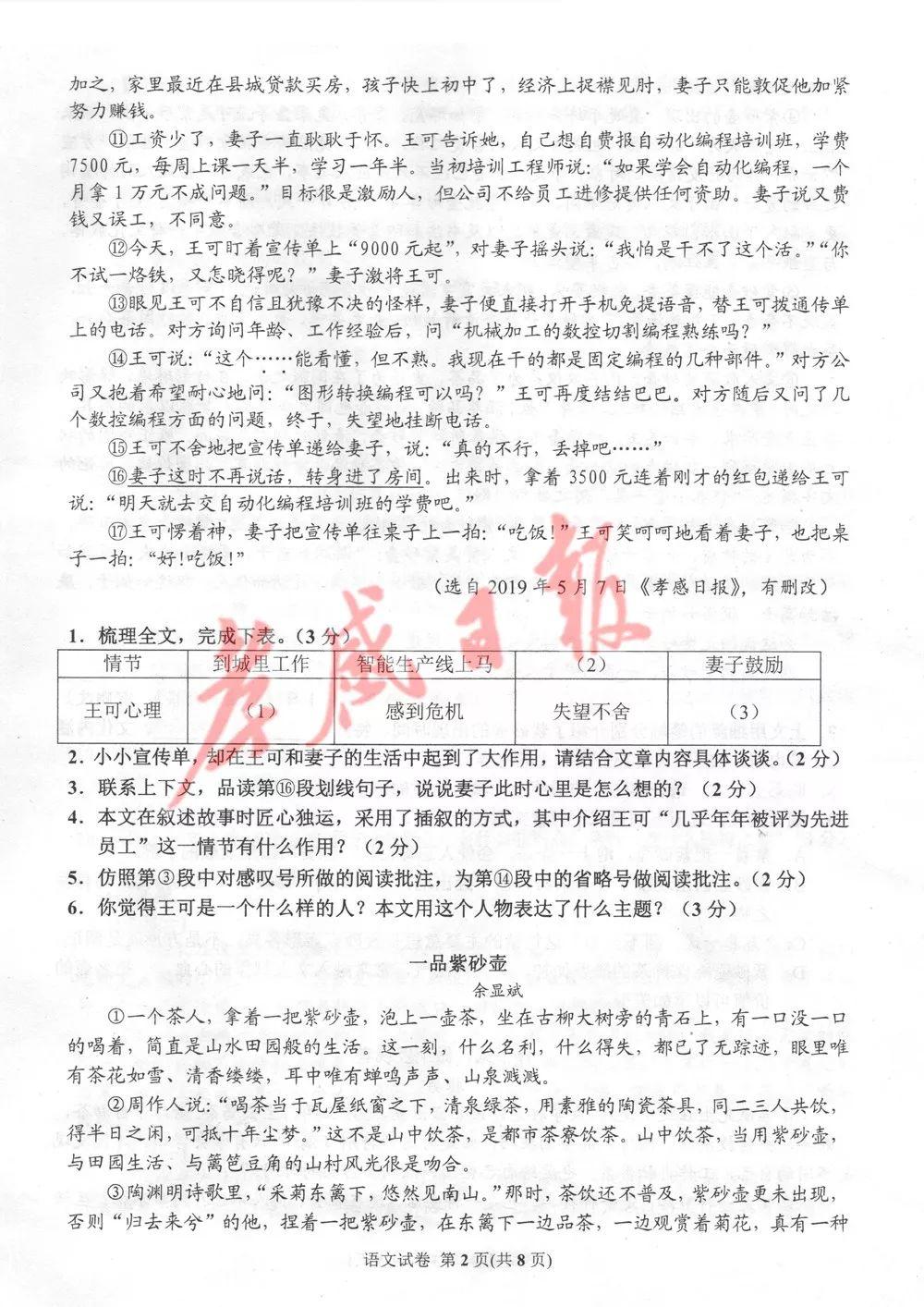 2019湖北孝感中考《语文》真题及答案已公布