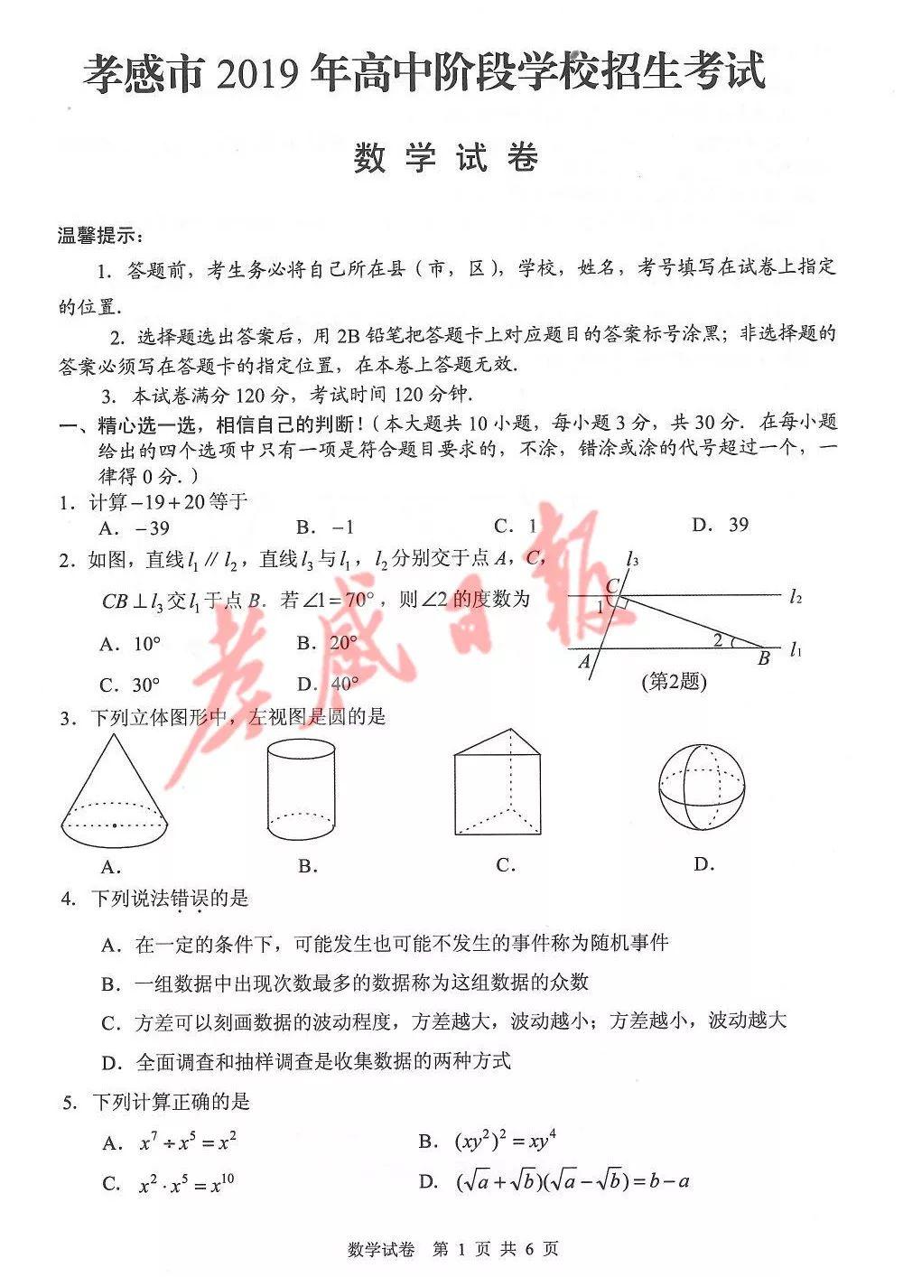 2019湖北孝感中考《数学》真题及答案已公布