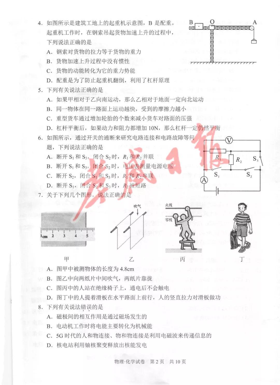 2019湖北孝感中考《物理、化学》真题及答案已公布