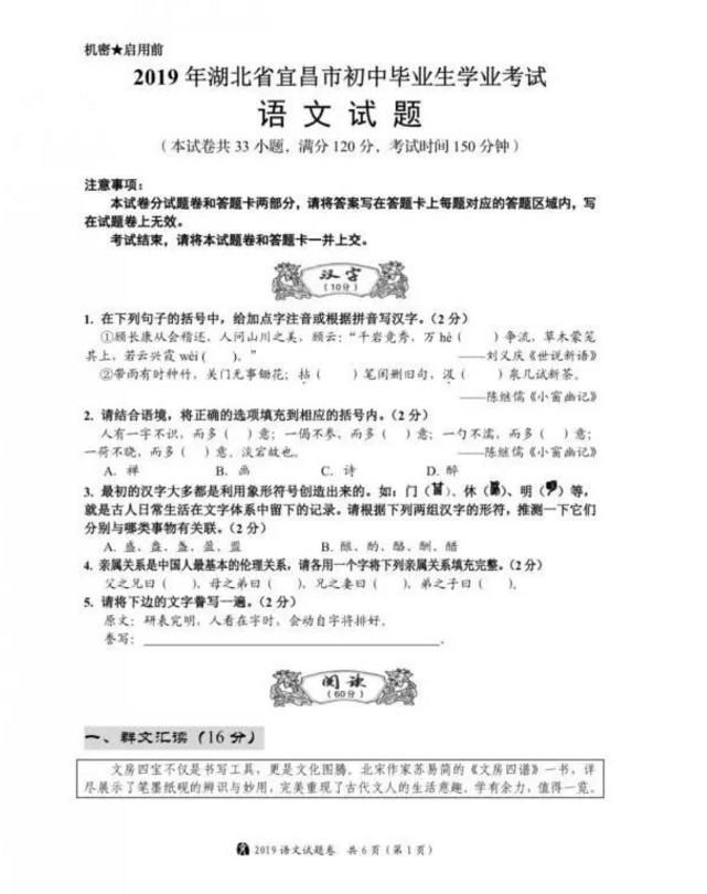 2019湖北宜昌中考《语文》真题及答案已公布