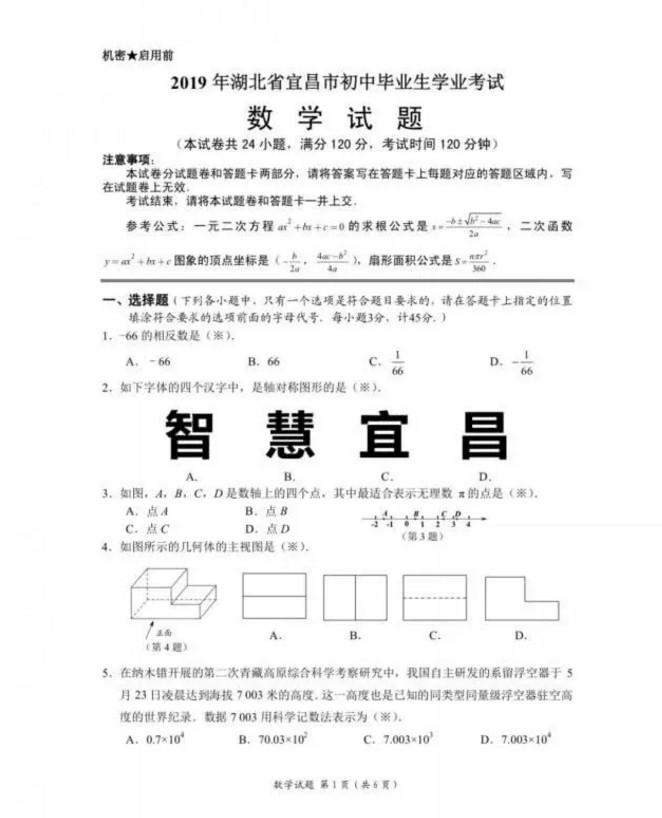 2019湖北宜昌中考《数学》真题及答案已公布