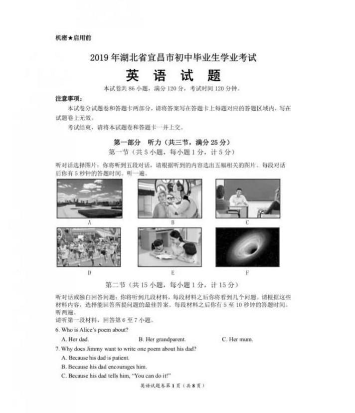 2019湖北宜昌中考《英语》真题及答案已公布