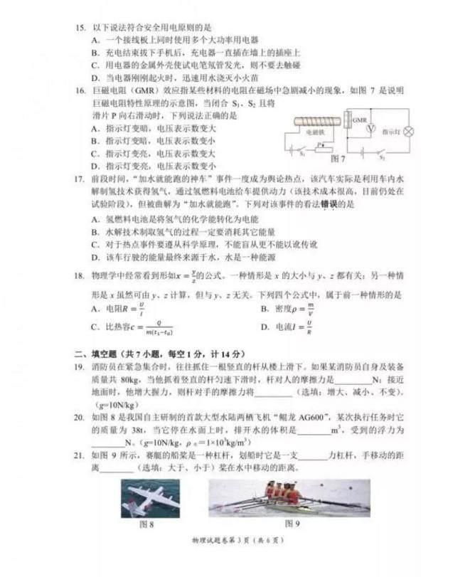 2019湖北宜昌中考《物理》真题及答案已公布