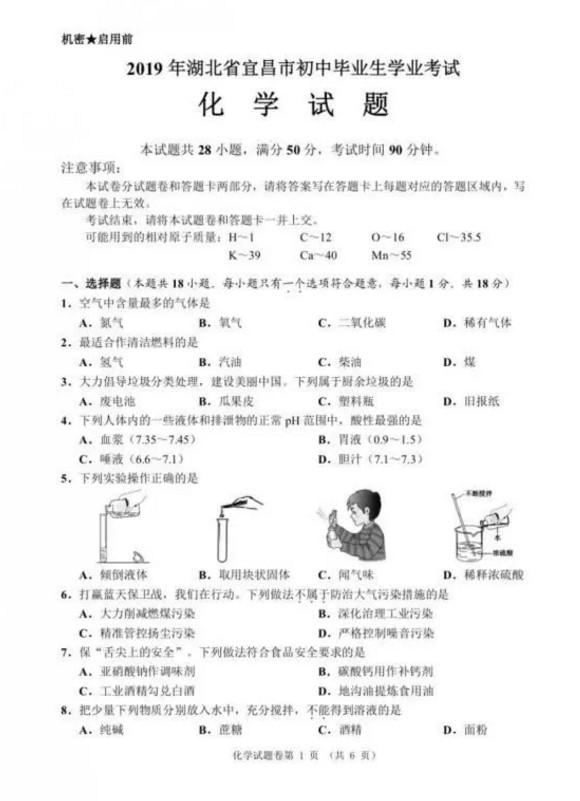 2019湖北宜昌中考《化学》真题及答案已公布