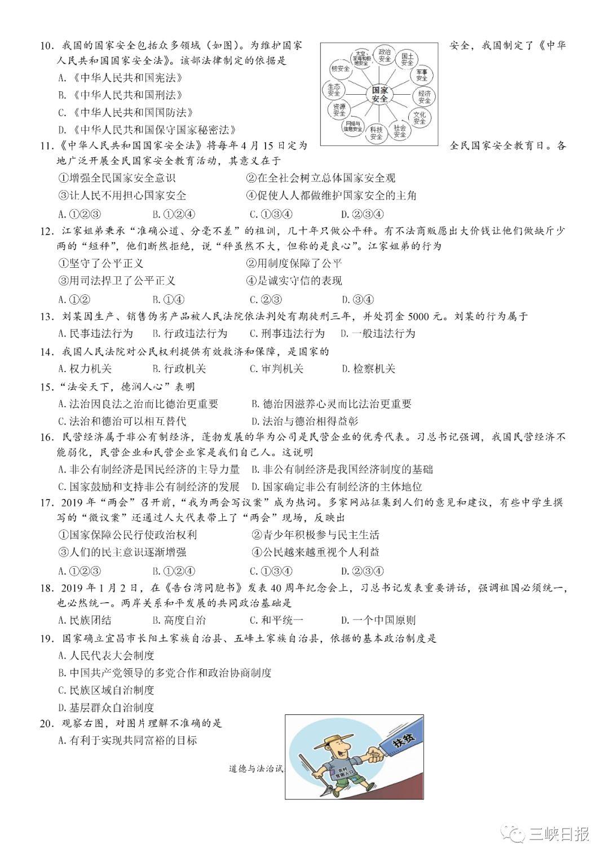2019湖北宜昌中考《道德与法制》真题及答案已公布
