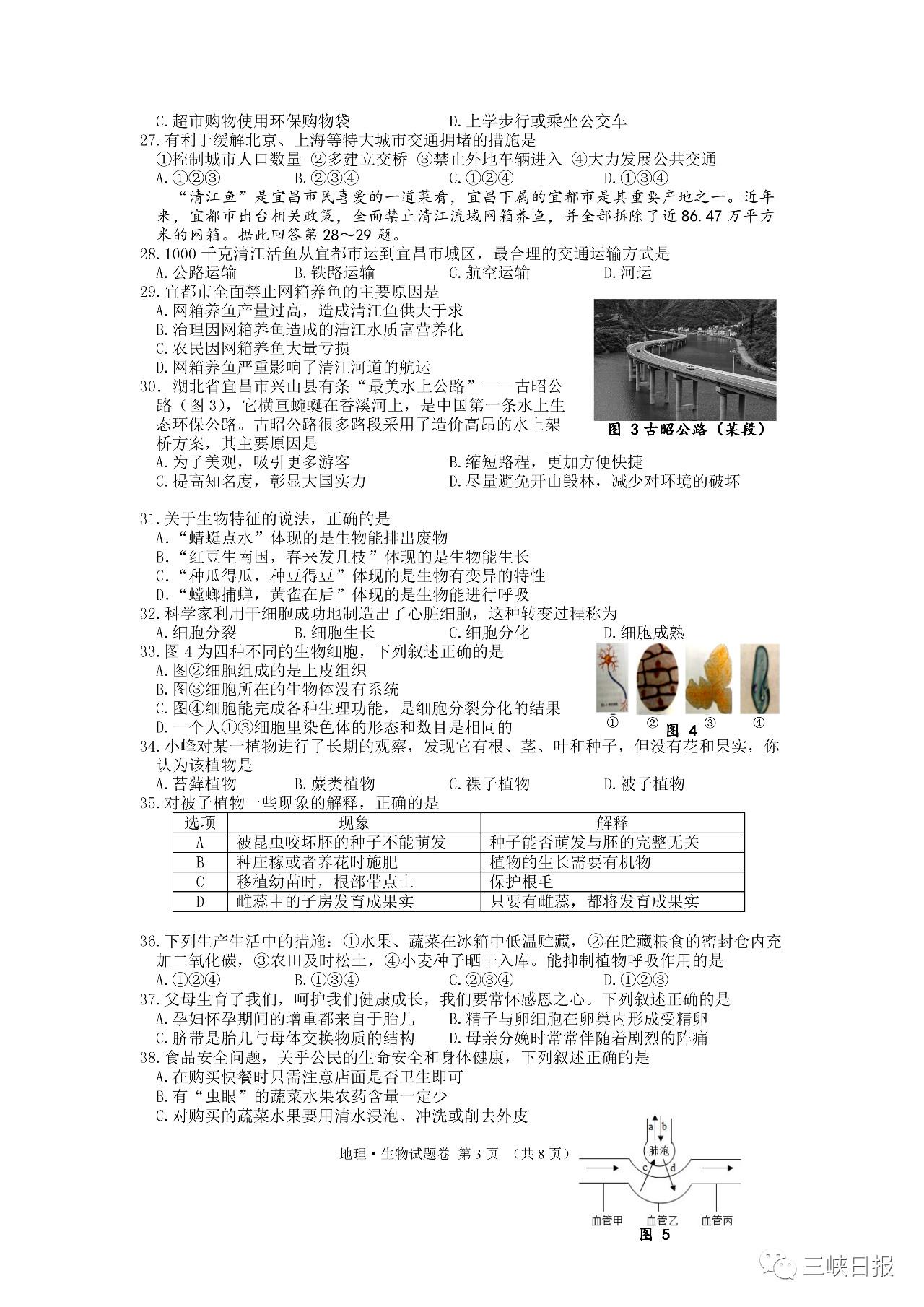 2019湖北宜昌中考《地理、生物》真题及答案已公布