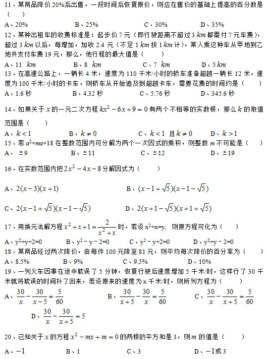 2020年中考数学选择题易错题及答案(11-20)