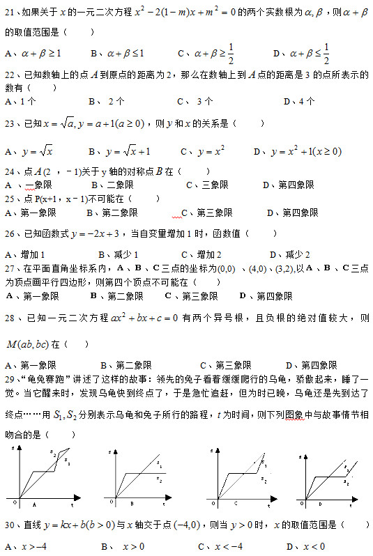 2020年中考数学选择题易错题及答案(21-30)