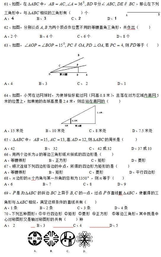 2020年中考数学选择题易错题及答案(61-70)