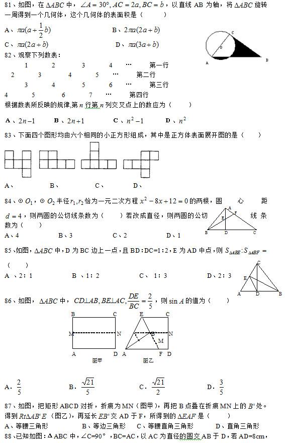 2020年中考数学选择题易错题及答案(81-90)
