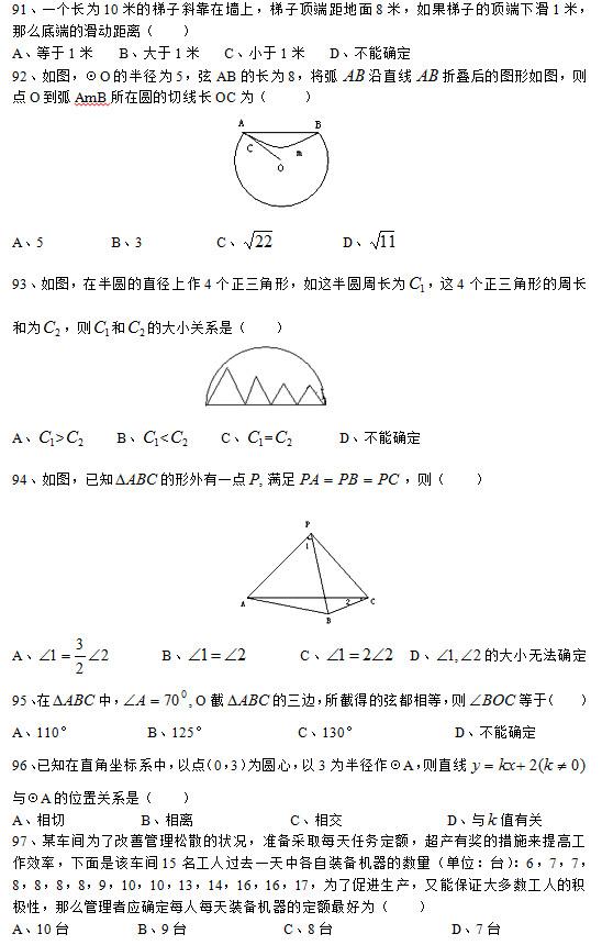 2020年中考数学选择题易错题及答案(91-100)
