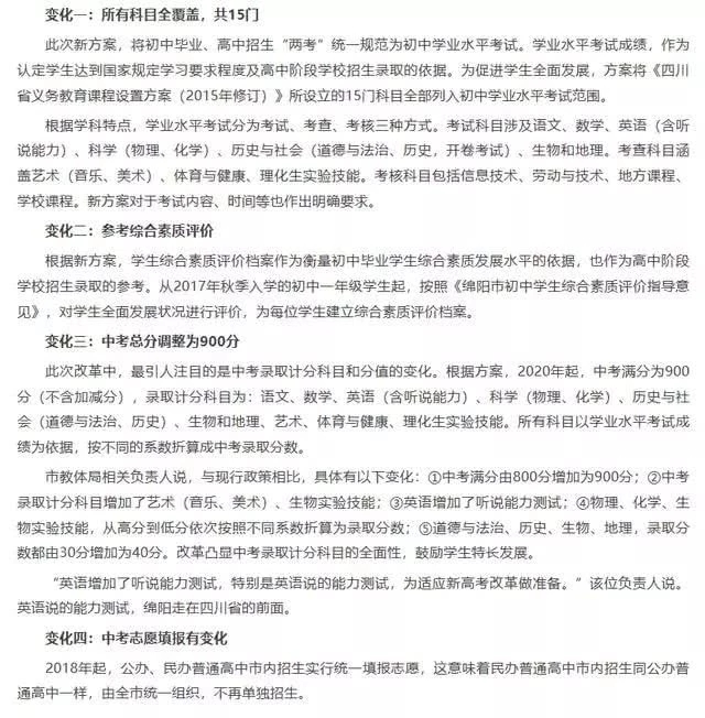 2020年绵阳中考必威体育betwayAPP下载时间:6月11日-12日