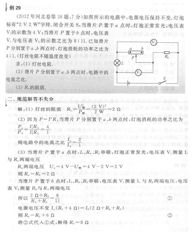 2020中考物理压轴题之关动态电路比例关系题及解法
