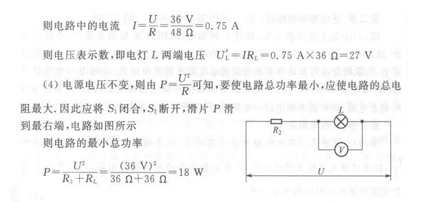 2020中考物理压轴题之动态电路最小功率相关题及解法