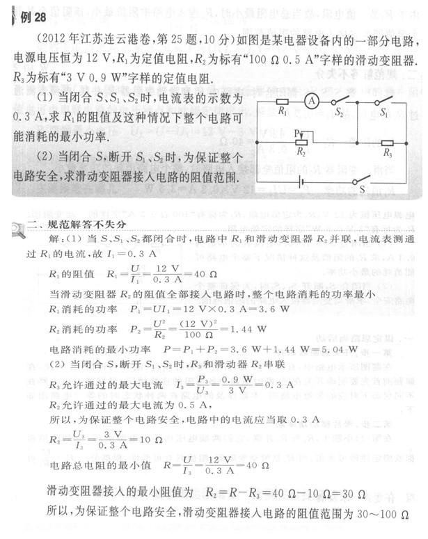 2020中考物理压轴题之滑动变阻器相关题及解法
