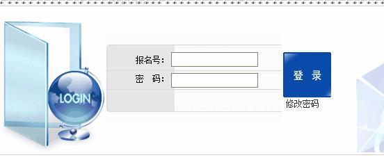 2020年北京中考报名入口已开通 点击进入
