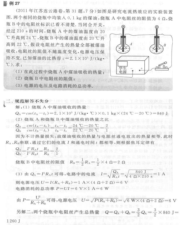2020中考物理压轴题之实验探究型相关题目及解法