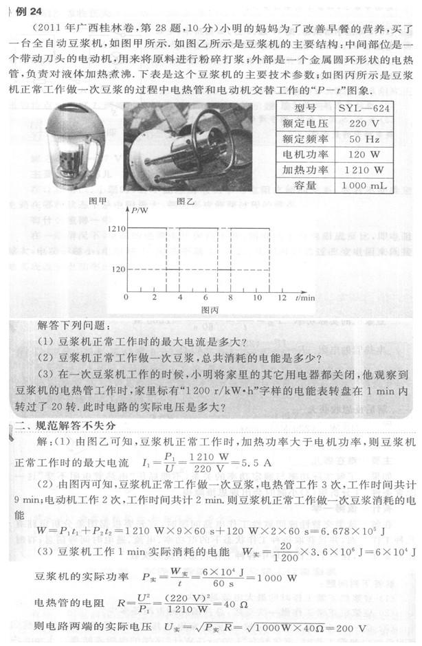 2020中考物理压轴题之豆浆机的工作原理相关题目及解法
