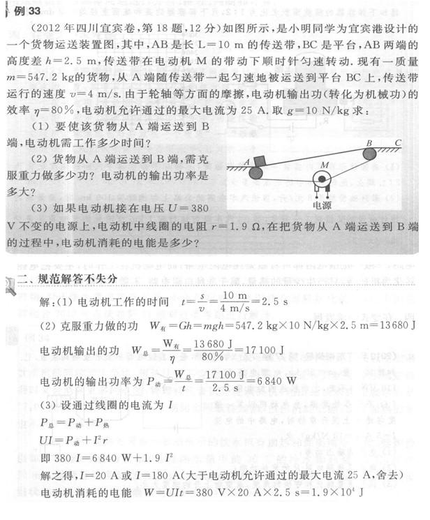 2020中考物理压轴题之电动机相关题目及解法