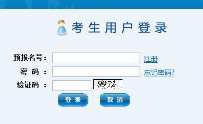 2020年天津中考报名入口开通