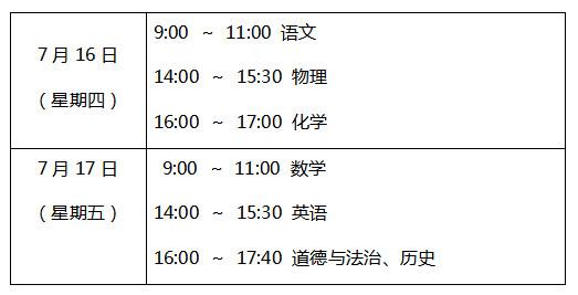 南京2020年中考时间:7月16日-17日