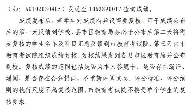 湖南株洲2020中考成绩查询时间:8月1日