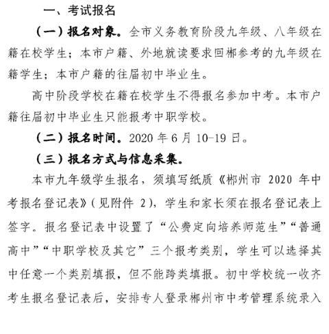 郴州2020年中考报名时间