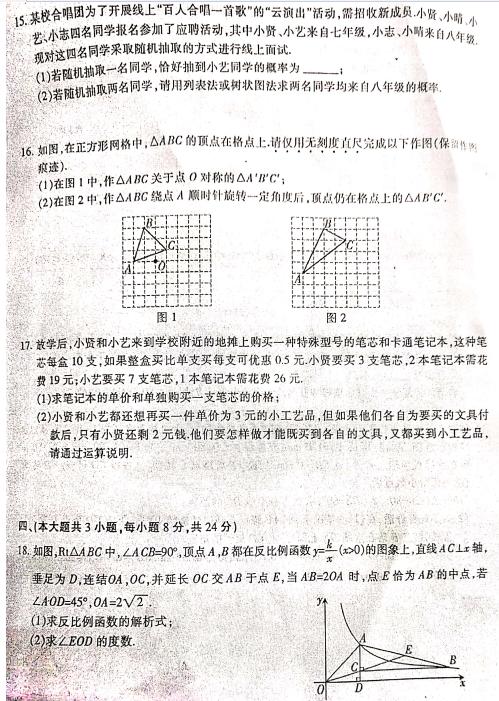 2020年江西中考《数学》真题已公布